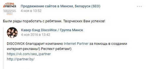 отзыв о компании Интернет-Партнер
