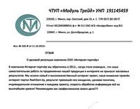 отзыв о компании Интернет-Партнер - продвижение сайта